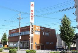 愛知銀行小田井支店