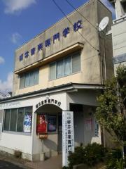 柳井音楽専門学校