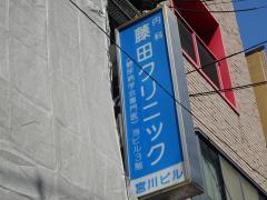 藤田クリニック