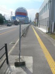 「中央町1」バス停留所
