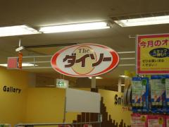 ザ・ダイソー 江戸崎SC店