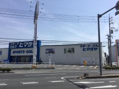 ヒマラヤスポーツ&ゴルフ 岡山豊浜店