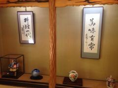 宮の内茶寮