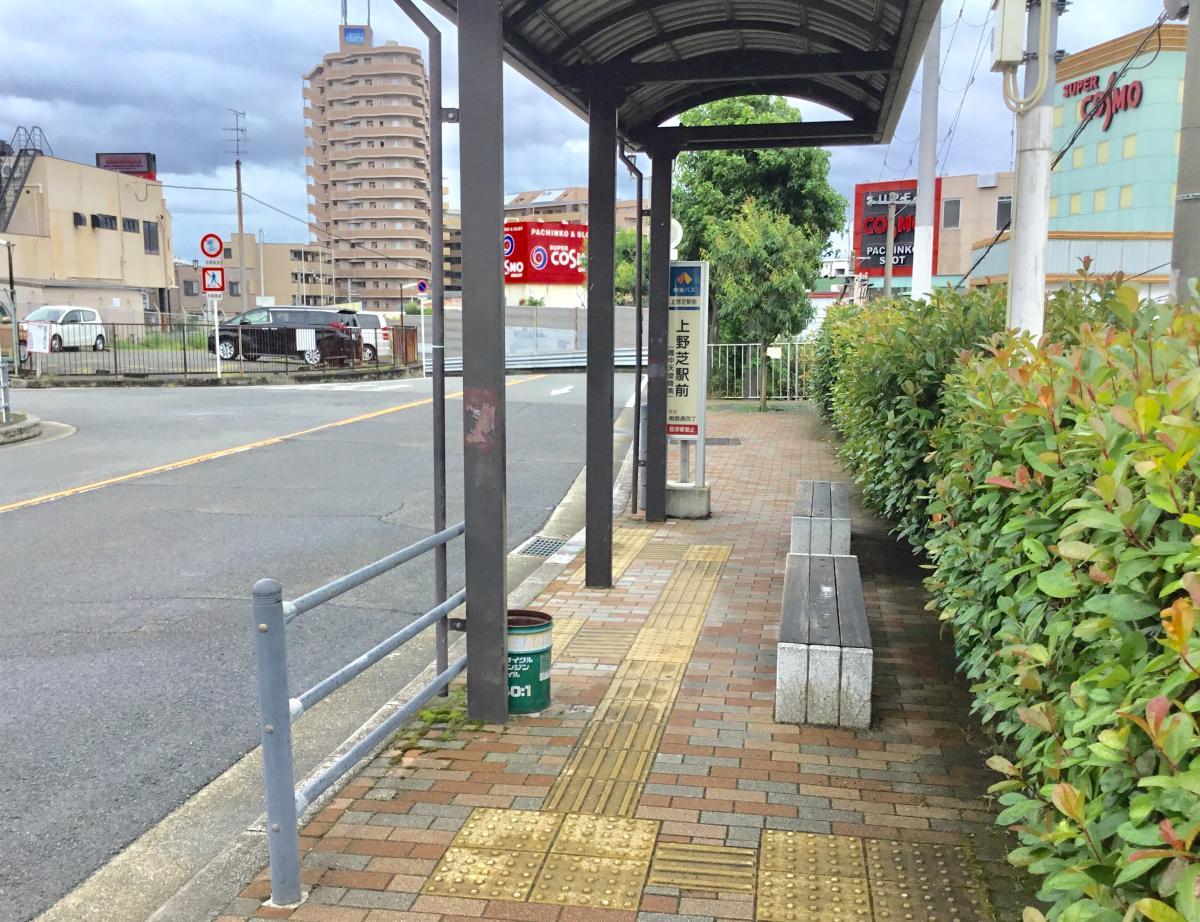 「上野芝駅前」バス停留所