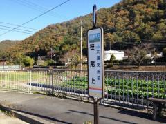 「笹尾上」バス停留所