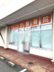 サニタ整骨院 君津中野店