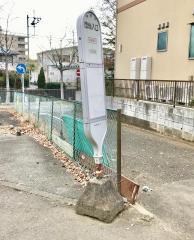 「団地入口(横浜市栄区)」バス停留所