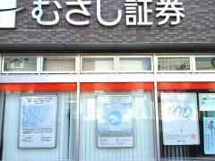 むさし証券株式会社 飯能支店