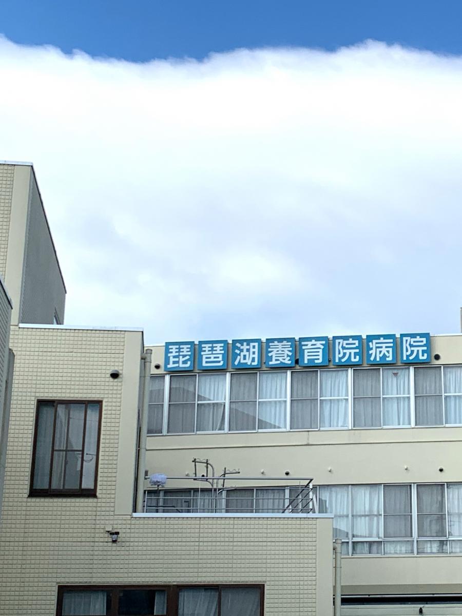 院 琵琶湖 病院 養育