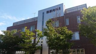 田原内科医院