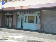 西田動物病院