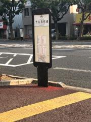 「土佐高校通」バス停留所