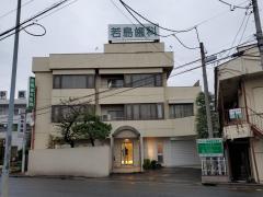 若島歯科医院