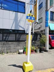 「埴生(西側)」バス停留所