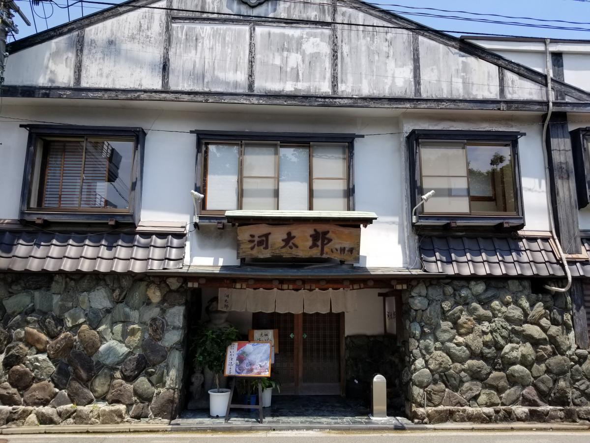 太郎 博多 店 河 駅