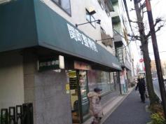 関町整骨院