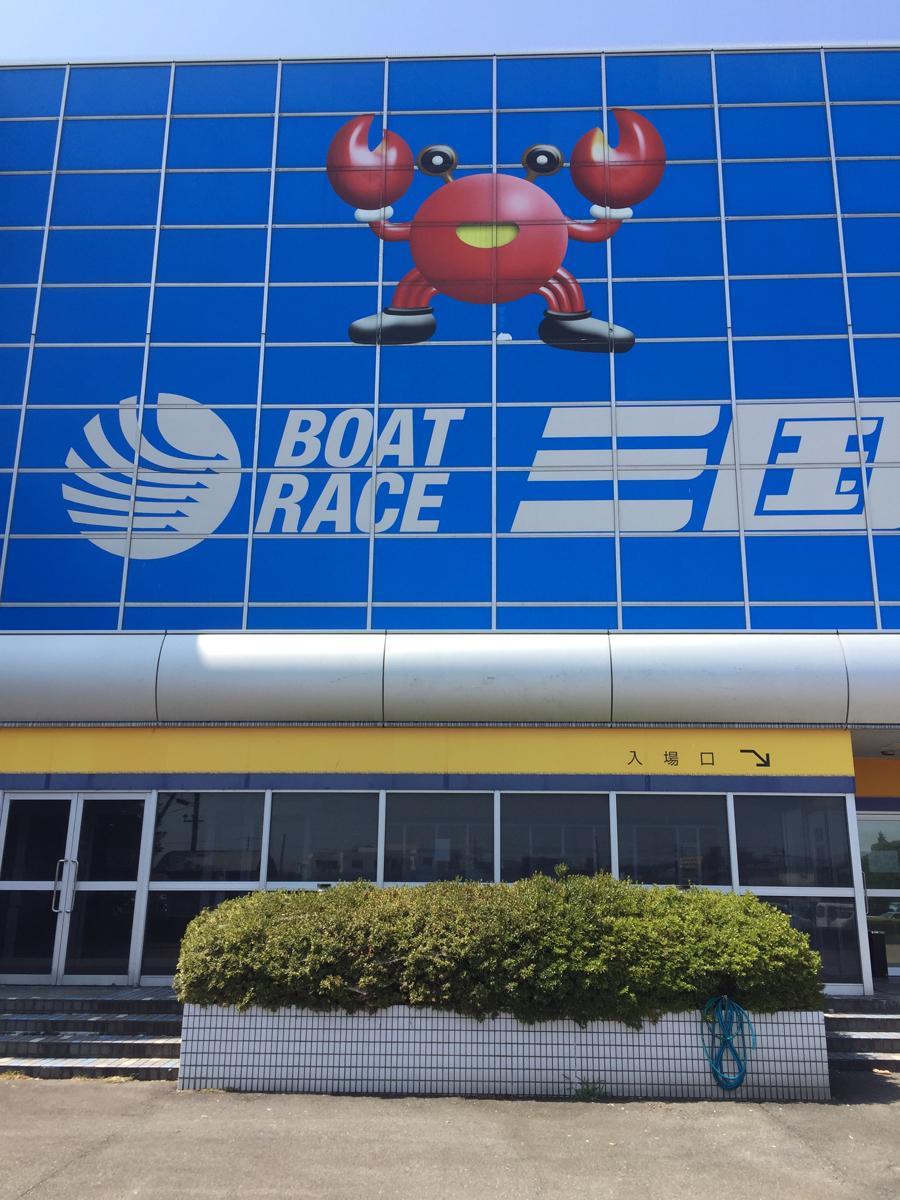 レース みくに ボート