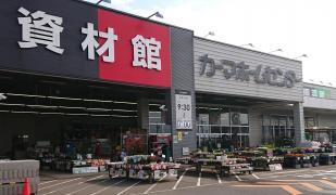 DCMカーマ 加賀店