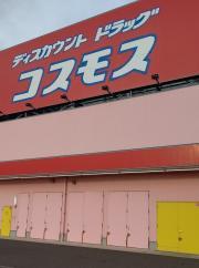 ディスカウントドラッグコスモス 高岡店