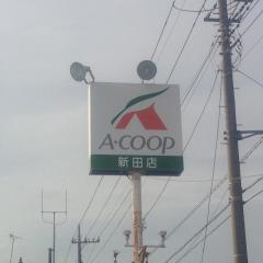 Aコープ 新田店