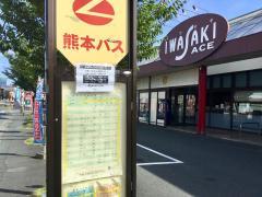 「田迎小学校前」バス停留所