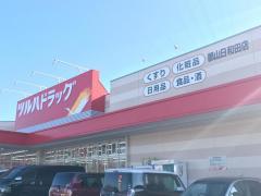 ツルハドラッグ 郡山日和田店