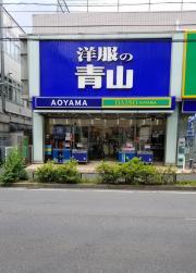 洋服の青山 横浜青葉台店