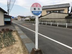 「薗元」バス停留所
