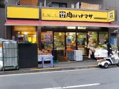 肉のハナマサ赤坂店