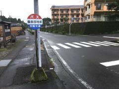「霧島団地前」バス停留所