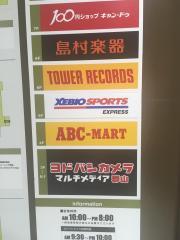 タワーレコード郡山店