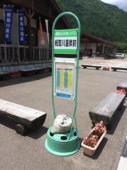 「板取川温泉」バス停留所