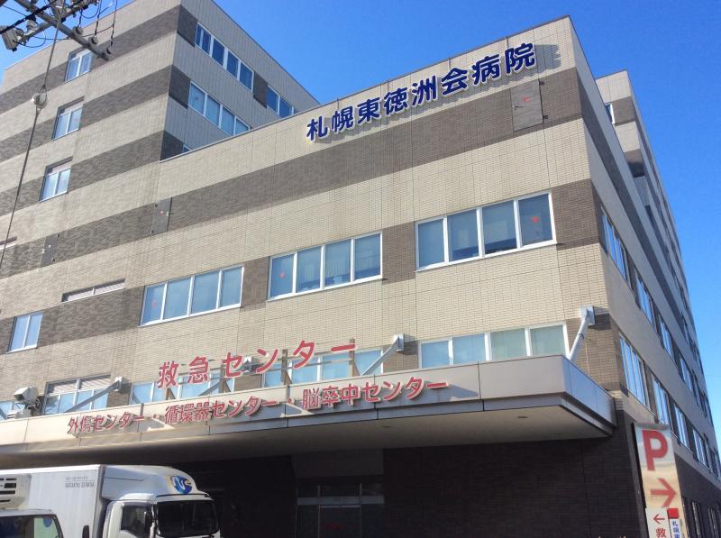 会 洲 病院 徳 札幌