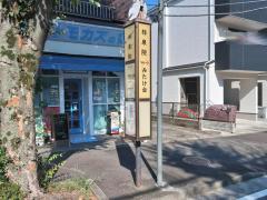 「祥泉院」バス停留所