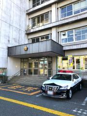 高知警察署