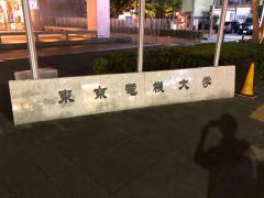 東京電機大学大学院