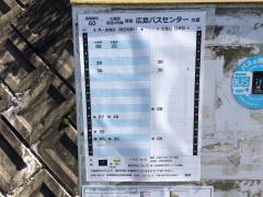「笹利」バス停留所