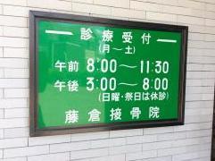 藤倉接骨院
