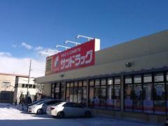 サンドラッグ 北34条西店