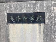 美作中学校