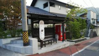 「鹿教湯病院前」バス停留所