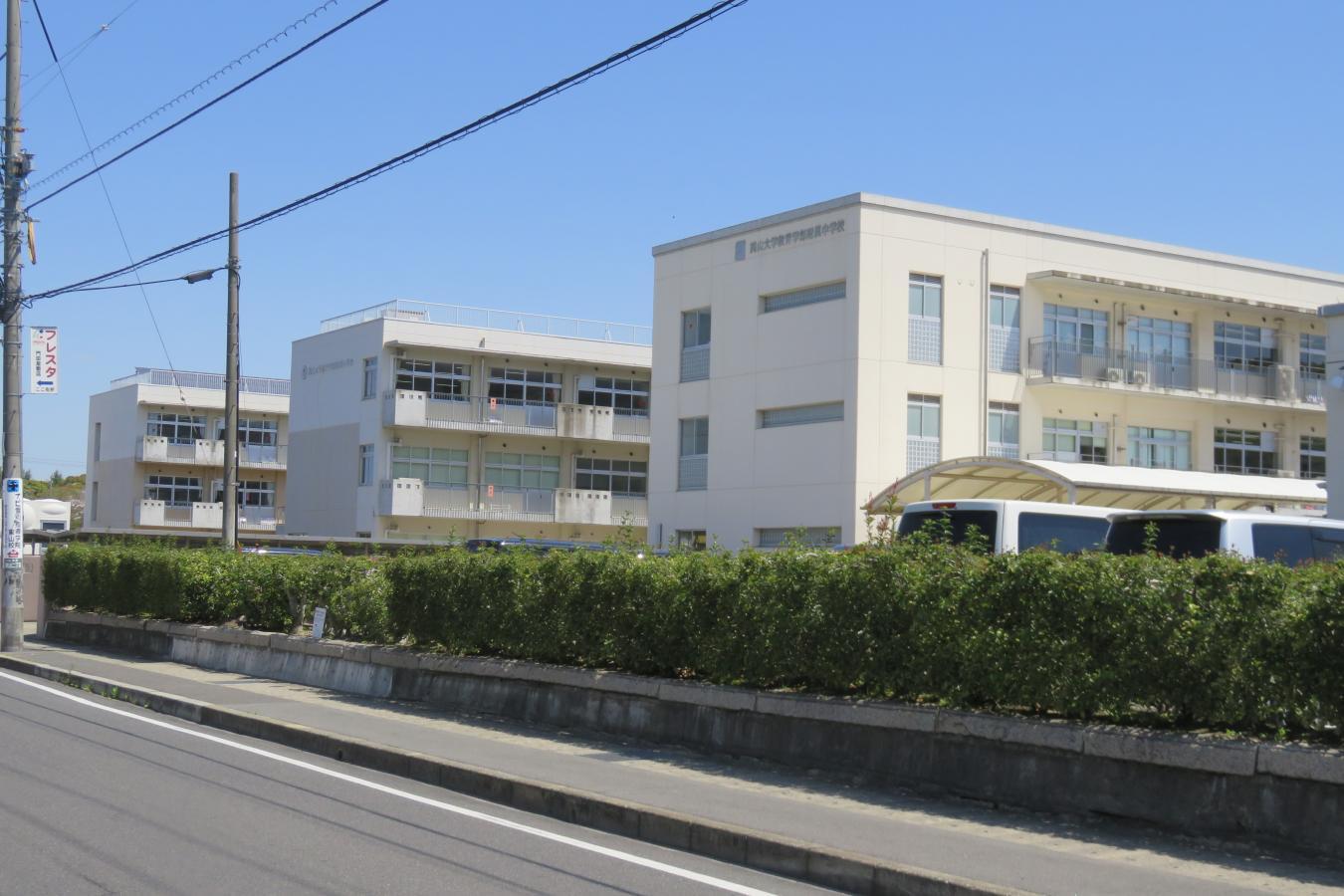 岡山 大学 教育 学部 附属 小学校