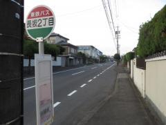 「長坂2」バス停留所