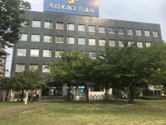 久留米市保健所