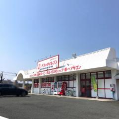 ドラッグイレブン 帯山店