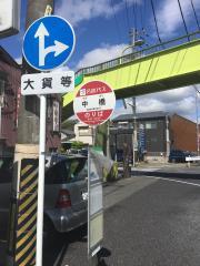 「中橋」バス停留所