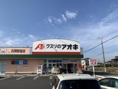 クスリのアオキ 石岡若宮店