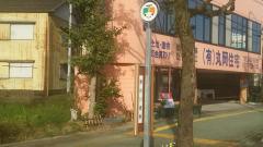 「東谷川橋東」バス停留所
