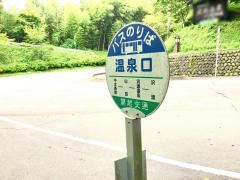 「温泉口(上沢渡)」バス停留所