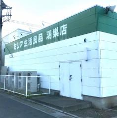 Seria 鴻巣店